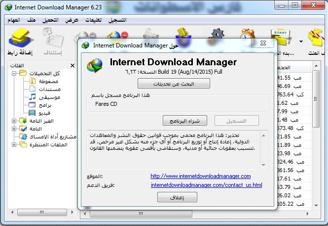 إصدار جديد من عملاق التحميل  Internet Download Manager 6.23 Build 19 Final