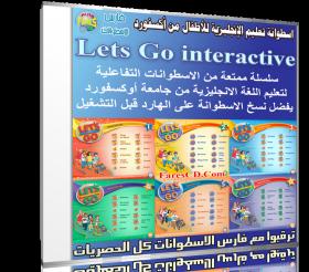 اسطوانات تعليم الإنجليزية للأطفال من أكسفورد   Let's Go 6×1