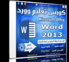 اسطوانة تعليم برنامج وورد 2013 | فيديو وبالعربى
