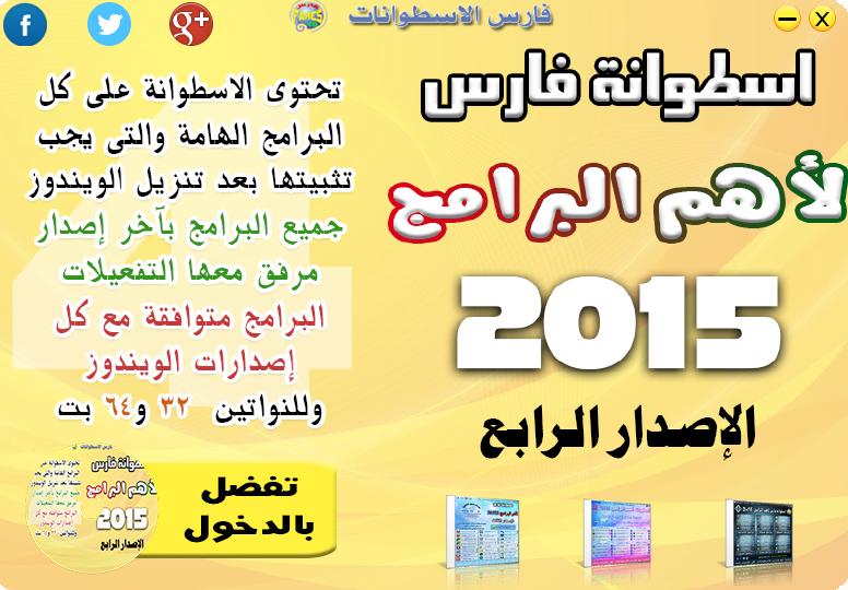 اسطوانة فارس لأهم البرامج 2015  الإصدار الرابع (1)