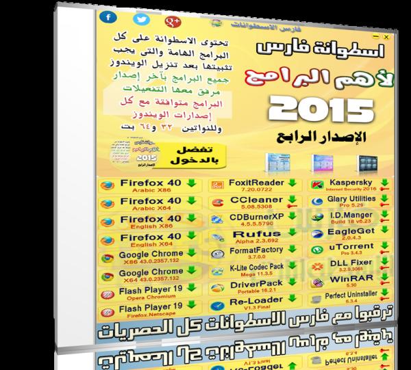 اسطوانة فارس لأهم البرامج 2015   الإصدار الرابع