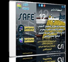 اسطوانة فارس لبرنامج Safe 12 | البرنامج + التفعيل + دورة بالعربى