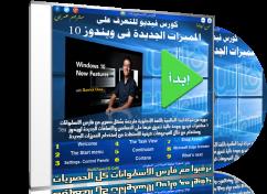 اسطوانة فارس لتعلم المميزات الجديدة فى ويندوز 10 | من ليندا مترجم عربى حصرياً