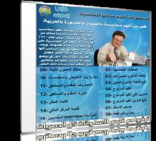 اسطوانة مبادىء المحاسبة المالية | فيديو وباللغة العربية