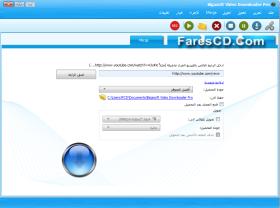 برنامج تحميل الفيديو من اليوتيوب | Bigasoft Video Downloader Pro 3.9.5.5700