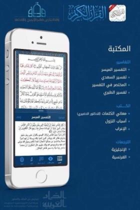 تطبيق القرآن الكريم للأندرويد | إصدار جديد ومميز | للتحميل بصيغة Apk