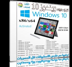 ويندوز 10 بكل إصداراته فى اسطوانة واحدة   Windows 10 Pro AIO 12in1 OEM ESD en-US Aug 2015 Activated