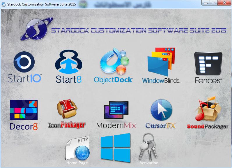 اسطوانة برامج التعديل على الويندوز  Stardock Customization Software Suite 2015.09 (1)