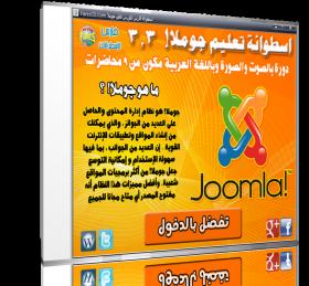 اسطوانة تعليم جوملا Joomla | فيديو بالعربى