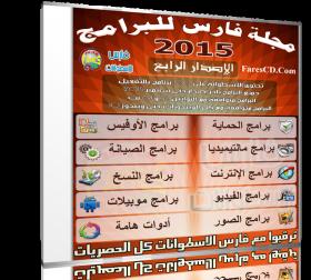 اسطوانة مجلة فارس للبرامج 2015   الإصدار الرابع