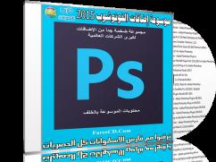 موسوعة إضافات فوتوشوب 2015 | Ultimate Adobe PS Plug-ins Bundle 2015.09
