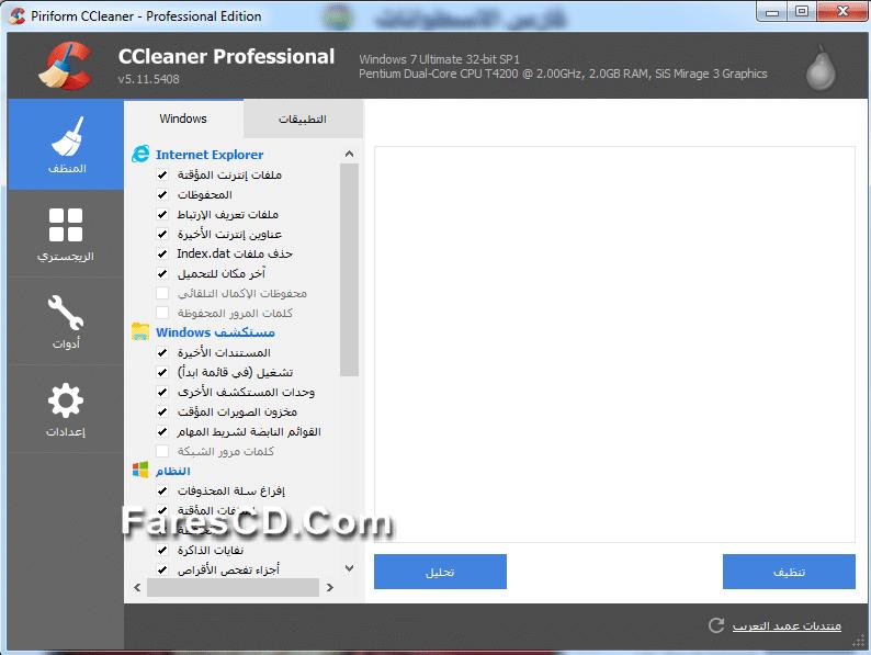 إصدار جديد من برنامج سى كلينر CCleaner 5.11.5408 Final (1)