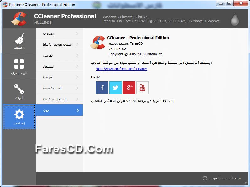 إصدار جديد من برنامج سى كلينر CCleaner 5.11.5408 Final (2)