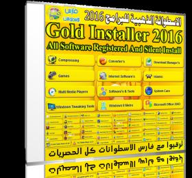 اسطوانة البرامج الذهبية 2016   بتثبيت وتفعيل تلقائى