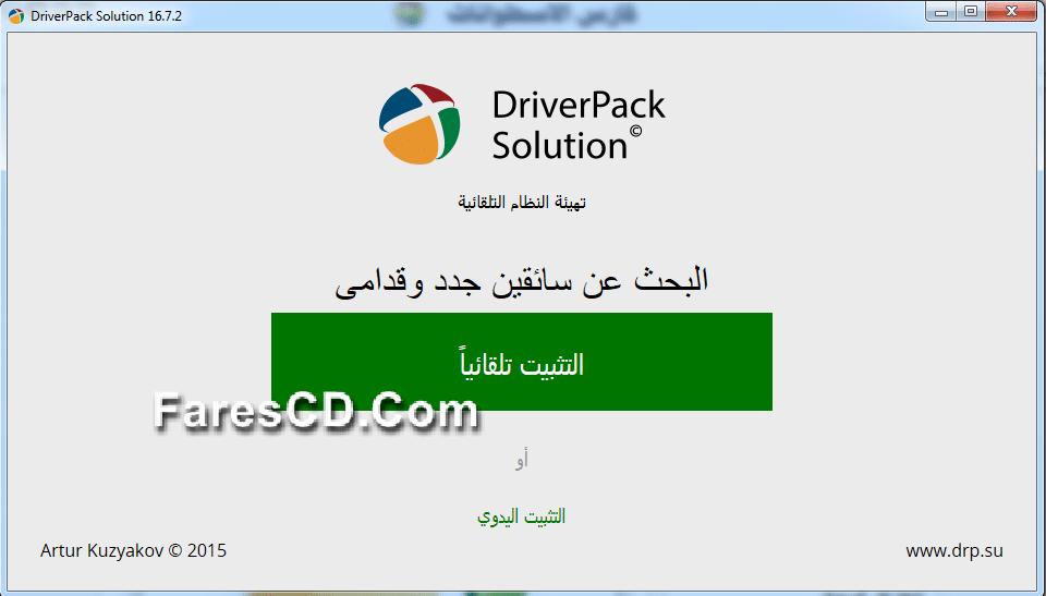 برنامج تثبيت وتحديث التعريفات  DriverPack Solution Online 16.7.2 Portable (1)