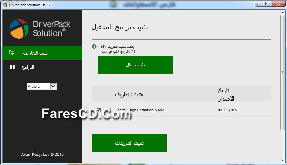 برنامج تثبيت وتحديث التعريفات  DriverPack Solution Online 16.7.2 Portable (2)