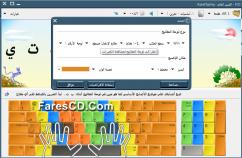 برنامج مدرب الطباعة 2015 | Rapid Typing Tutor 5.0