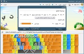 برنامج مدرب الطباعة 2015   Rapid Typing Tutor 5.0