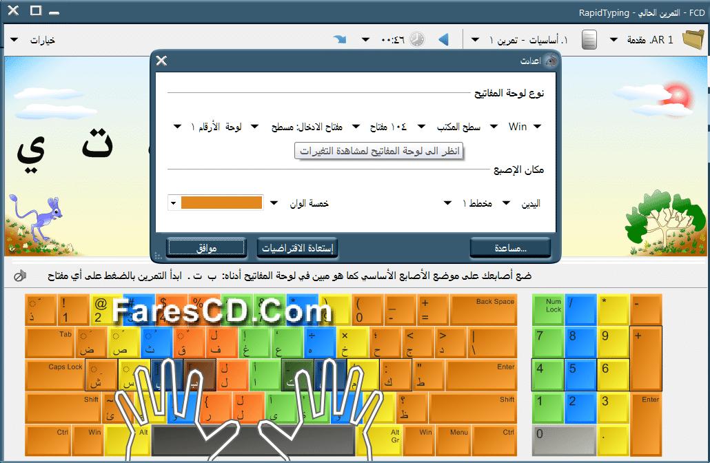 برنامج مدرب الطباعة 2015  Rapid Typing Tutor 5.0 (1)