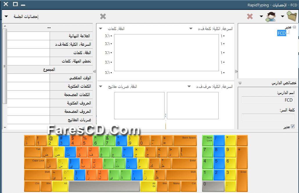 برنامج مدرب الطباعة 2015  Rapid Typing Tutor 5.0 (3)