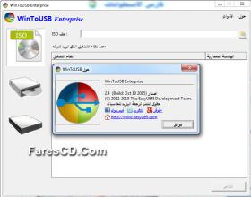 برنامج نسخ الويندوز على فلاشة | WinToUSB Enterprise 2.4 Final