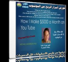 كورس أسرار الربح من اليوتيوب | How I make $5,000 a month with You Tube