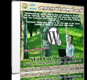 كورس السيو للووردبريس | SEO For WordPress: #1 Step-by-Step SEO System