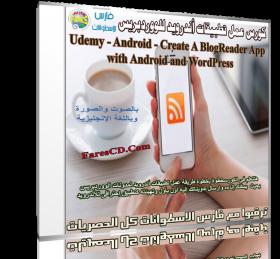 كورس عمل تطبيق أندرويد لمدونة ووردبريس | Udemy – Android – Create A BlogReader App with Android and WordPress