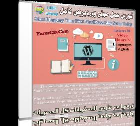 كورس عمل موقع ووردبريس فى يوم واحد | Start Blogging: Your First WordPress Blog Setup Today