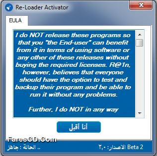 إصدار جديد من لودر تفعيل الويندوز والأوفيس Re-Loader Activator 2.0 Beta 2 (1)