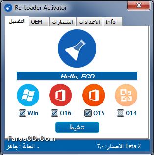 إصدار جديد من لودر تفعيل الويندوز والأوفيس Re-Loader Activator 2.0 Beta 2 (2)
