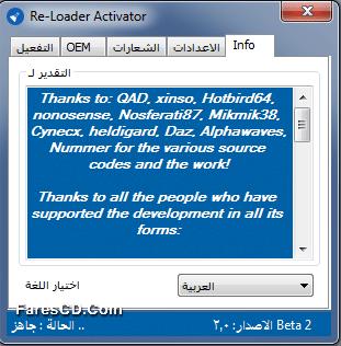 إصدار جديد من لودر تفعيل الويندوز والأوفيس Re-Loader Activator 2.0 Beta 2 (3)