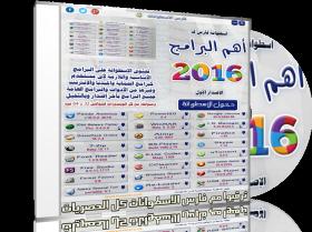 اسطوانة فارس لأهم البرامج 2016 | الإصدار الأول