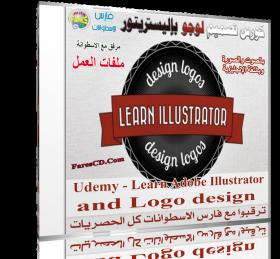 كوررس تصميم اللوجو بإليستريتور | Udemy – Learn Adobe Illustrator and Logo design