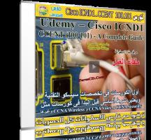 كورس الشبكات الأول | Cisco ICND1 – CCENT (100-101) – A Complete Guide