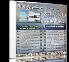اسطوانة كورس إحتراف ويندوز 10 | من ليندا مترجم عربى