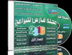 اسطوانة مجلة فارس للبرامج 2016   الإصدار الأول