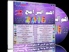 اسطوانة فارس لأهم البرامج 2016 | الإصدار الثانى