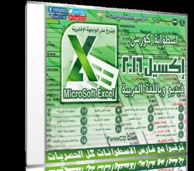 اسطوانة فارس لكورس إكسيل 2016 Excel   فيديو وبالعربى