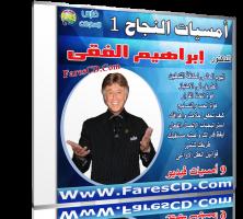 اسطوانة فارس لأمسيات النجاح للدكتور إبراهيم الفقى | بالصوت والصورة