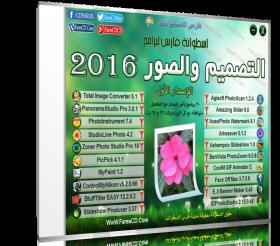 اسطوانة فارس لبرامج التصميم والصور | الإصدار الأول