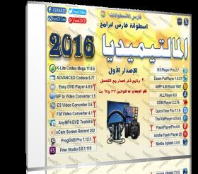 اسطوانة فارس لبرامج المالتيميديا 2016 | الإصدار الأول