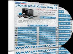 اسطوانة فارس لدبلومة صيانة الكومبيوتر | فيديو وبالعربى