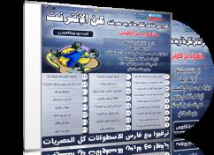 اسطوانة فارس لكورس أساسيات ومفاهيم الإنترنت | فيديو وبالعربى