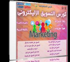 اسطوانة كورس التسويق الإليكترونى للمبتدئين | فيديو وبالعربى