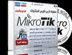 اسطوانة كورس مايكروتك Mikrotik | فيديو وبالعربى