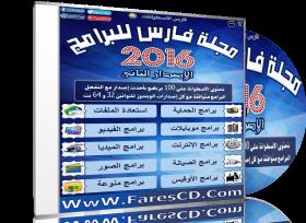 اسطوانة مجلة فارس للبرامج 2016 | الإصدار الثانى