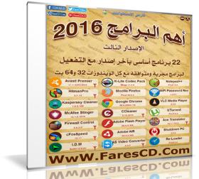 اسطوانة فارس لأهم البرامج 2016 | الإصدار الثالث