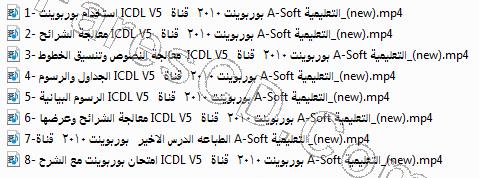 اسطوانة فارس لكورس ICDL عربى 2016 (7)