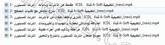 اسطوانة فارس لكورس ICDL عربى 2016 (9)
